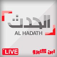 قناة الحدث بث مباشر