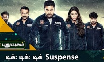 Suspense | Jeyam Ravi | Nivetha Pethuraj | First Frame | Puthuyugam Tv