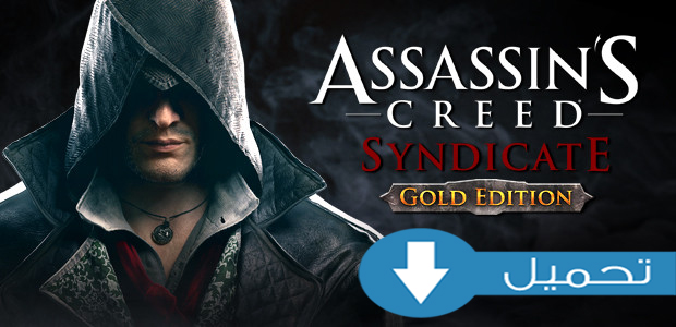 تحميل لعبة assassin's creed syndicate برابط مباشر