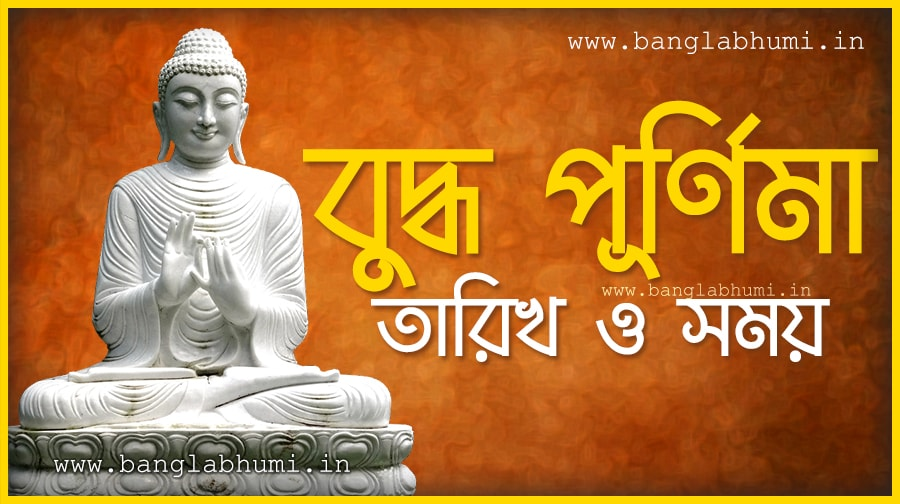 2018  Buddha Purnima Date & Time in India, 2018 Bengali Calendar