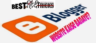 Website Kaise Banaye