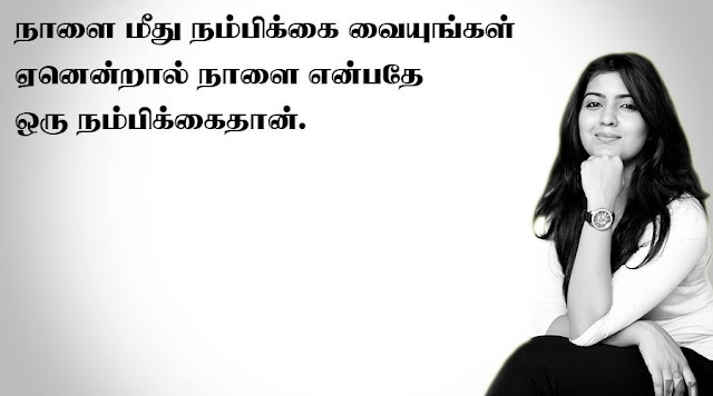 Tomorrow quotes in Tamil - Tomorrow motivational quotes in tamil - Lovekavithai.com
