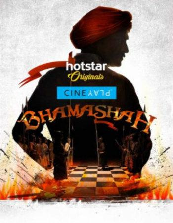 Bhamashah 2017 Full Hindi Movie HDRip Free Download