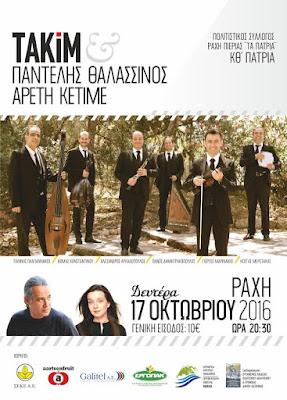 Επιστημονικό συνέδριο, με θέμα «την Μουσική των Ελλήνων» και δημοφιλή ονόματα της έντεχνης και παραδοσιακής μουσικής σκηνής στα ΚΘ' ΠΑΤΡΙΑ