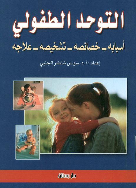 كتاب التوحد الطفولي  pdf