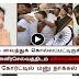 Jayalalithaa's death is a mystery | Chennai High Court case | TAMIL NEWS