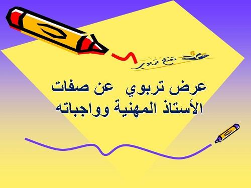 عرض تربوي  عن صفات الأستاذ المهنية وواجباته ppt