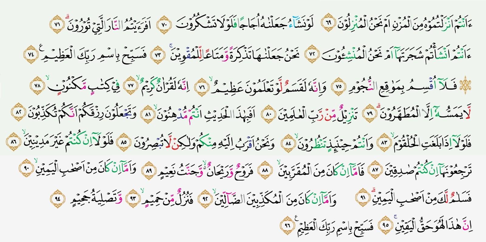 Tajwid Surat Al Waqiah Ayat 69 96 Masrozak Dot Com