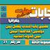 مضيق باب المندب يفصل بين دولتين احداهما اليمن فمن الدولة الثانية