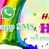 Happy Holi Whatsapp SMS