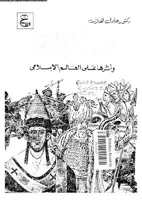 العلاقات بين المغول وأوروبا وأثرها على العالم الإسلامي - عادل إسماعيل محمد هلال