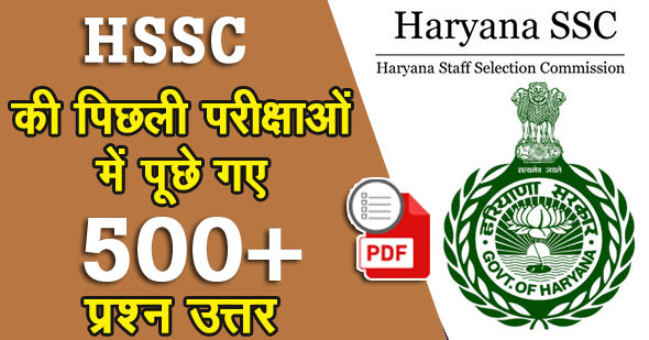 Haryana General Knowledge Questions Answers for HSSC