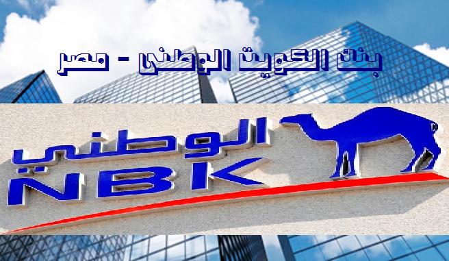 إعلان بنك الكويت الوطنى بمصر للشباب الخريجين من الجنسين لمختلف التخصصات - التقديم على الانترنت