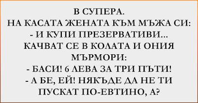 [Убийствен ВИЦ] В Супера