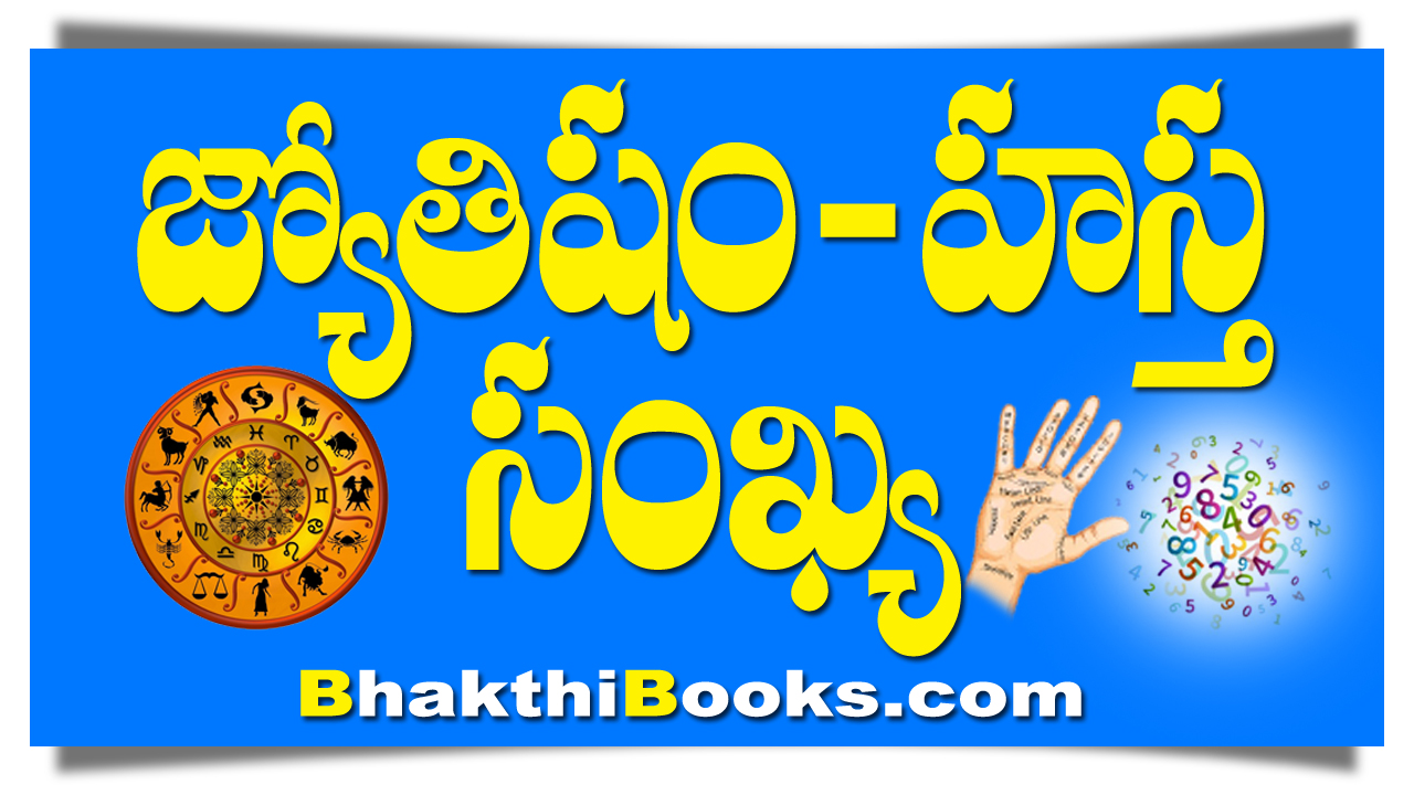 Jyotishalu Astorlogy Numerology bhakti books telugu, telugu bhakti pustakalu pdf, best telugu spiritual books, telugu bhakti pustakalu pdf, Bhakti, 3500 free telugu bhakti books,telugu devotional books online,telugu bhakti sites,   bhakthi online telugu | MohanBooks | BhakthiBooks | GRANTHANIDHI | MOHANPUBLICATIONS | bhaktipustakalu