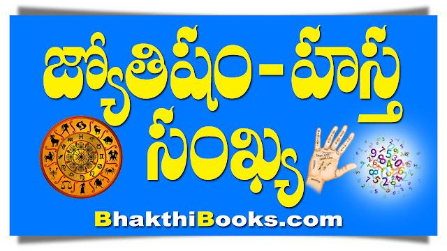 Jyotishalu Astorlogy Numerology | MohanBooks | BhakthiBooks | GRANTHANIDHI | MOHANPUBLICATIONS | bhaktipustakalu