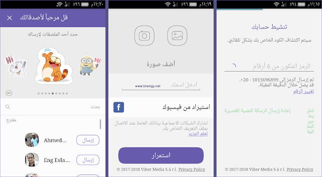 برنامج فايبر عربي كامل التحديث الأخير