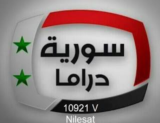 قناة سوريا دراما بث مباشر