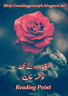 Aitbar honay tak by Fatima Khan Online Reading