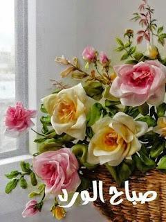 صور صباح الورد والياسمين