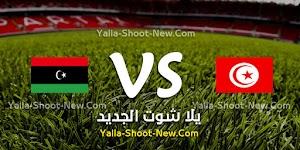 نتيجة مباراة تونس وليبيا اليوم السبت 21-09-2019 في تصفيات بطولة إفريقيا للاعبين المحليين