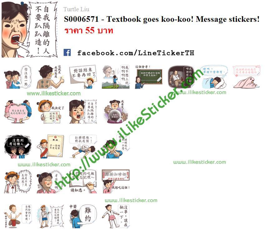 Textbook goes koo-koo! Message stickers!