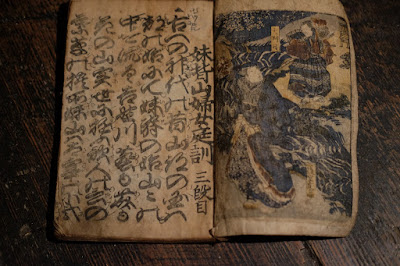 ひとつ石の離れの掃除で発見した書物 妹背山婦女庭訓 三段目