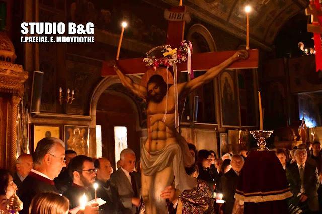 Σε κατανυκτική ατμοσφαιρα η περιφορά του Εσταυρωμένου στην Αγία Τριάδα Ναυπλίου