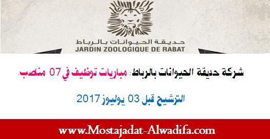 شركة حديقة الحيوانات بالرباط: مباريات توظيف في 07 مناصب. الترشيح قبل 03 يوليوز 2017