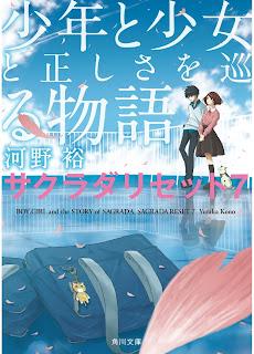 サクラダリセット Sakurada Reset free download