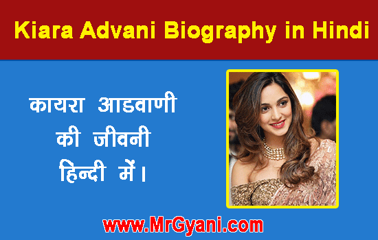 Kiara Advani Biography in Hindi
