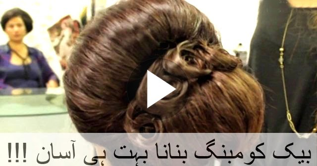 back comb hair style how make bridal backcombing hair style tutorial b 8406 | How%2BMake%2BBridal%2BBackcombing%2BHair%2BStyle%2B %2BFull%2BTutorial