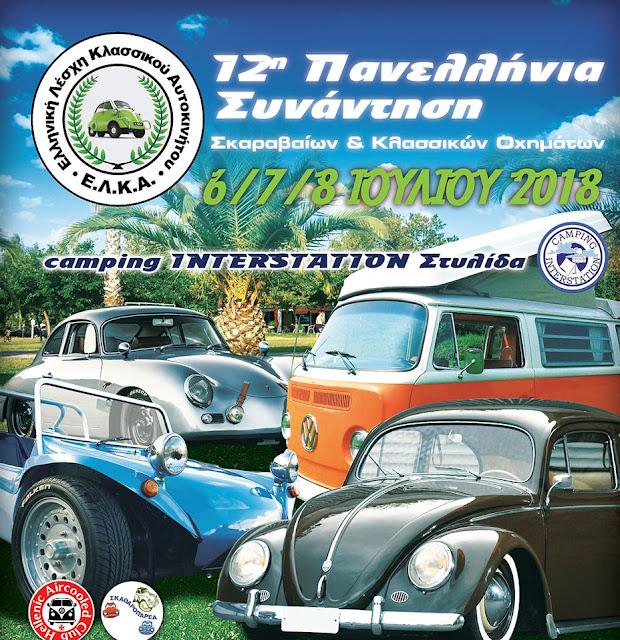 12η Πανελλήνια Συνάντηση Σκαραβαίων & Κλασσικών Οχημάτων