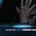 """Η Cosmote TV παρουσιάζει την ταινία """"Χαμένος Παράδεισος"""""""