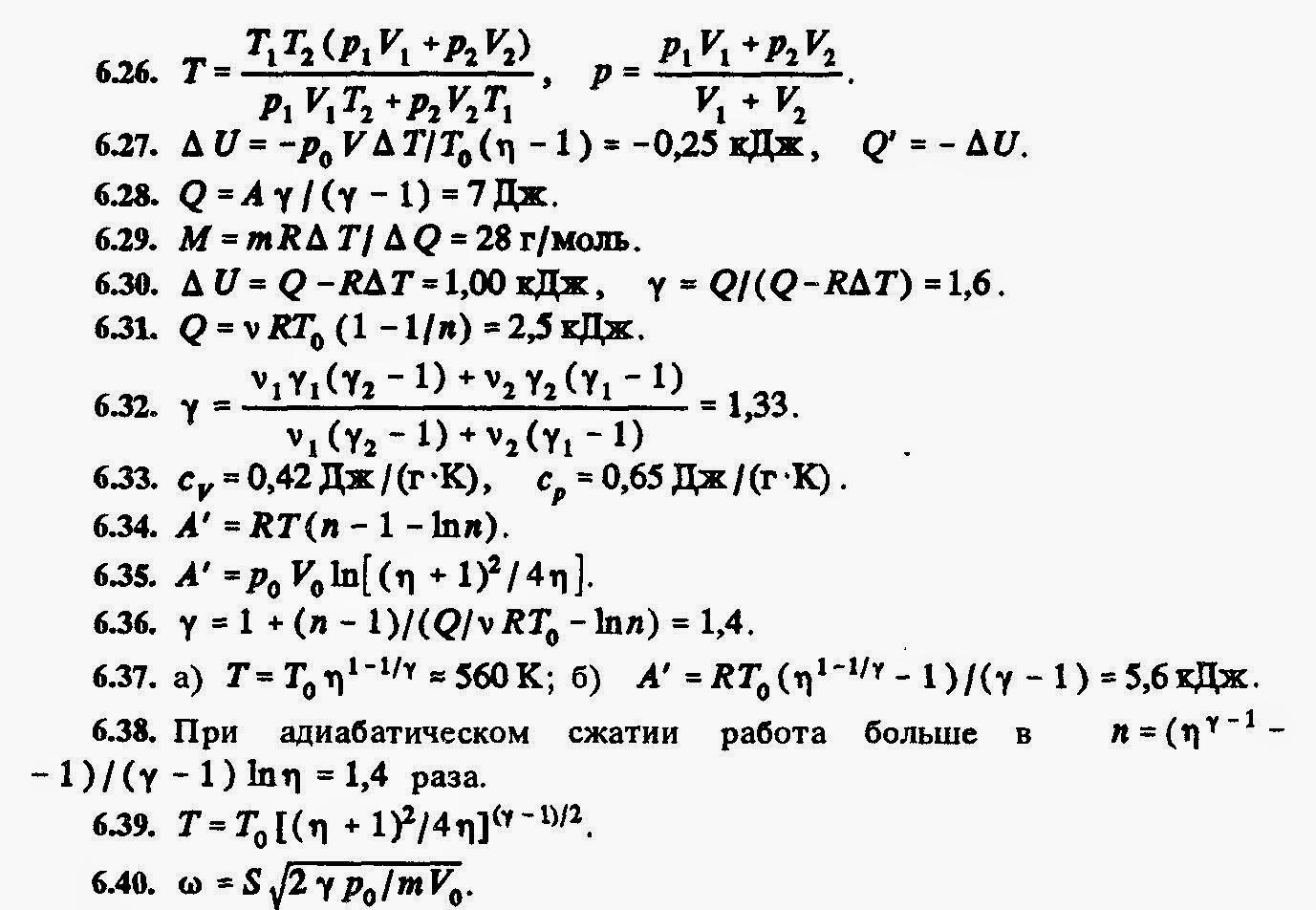 задач решебник иродов решения