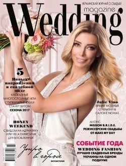 Читать онлайн журнал<br>Magazine Wedding (№3 2016)<br>или скачать журнал бесплатно