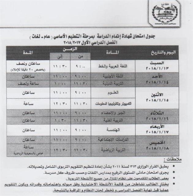 جدول امتحانات الصف الثالث الاعدادي 2018