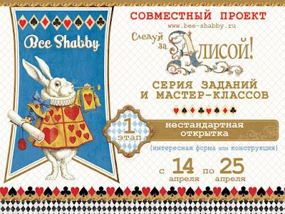 """Первый этап проекта """"Следуй за Алисой"""" - нестандартная открытка"""