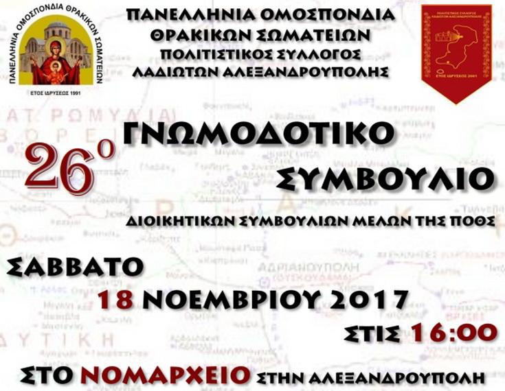 Στην Αλεξανδρούπολη το 26ο Γνωμοδοτικό Συμβούλιο της Πανελλήνιας Ομοσπονδίας Θρακικών Σωματείων