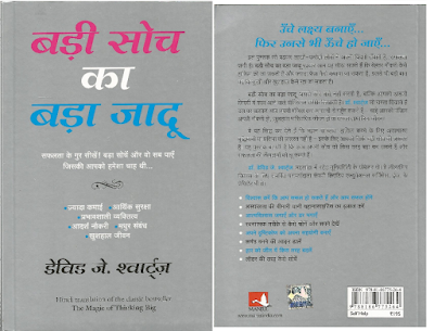 Badi Soch ka Bada Jadoo jadu (The Magic of Thinking Big) - Dr. David J. Schwart – Bestseller Book   Review in  Hindi