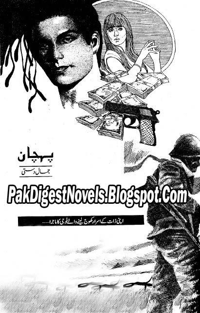 Pehchan Novel By Jamal Dasti Pdf Free Download