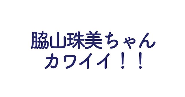 脇山珠美ちゃんカワイイ! (2014年1月9日〜)