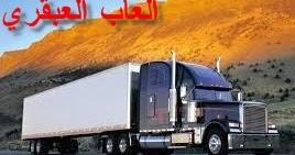 العاب شاحنات تحميل البضائع