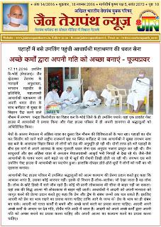 Jain Terapanth News Bulletin 14/16