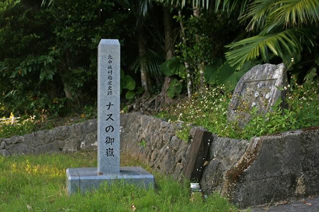 ナスの御嶽の標柱の写真