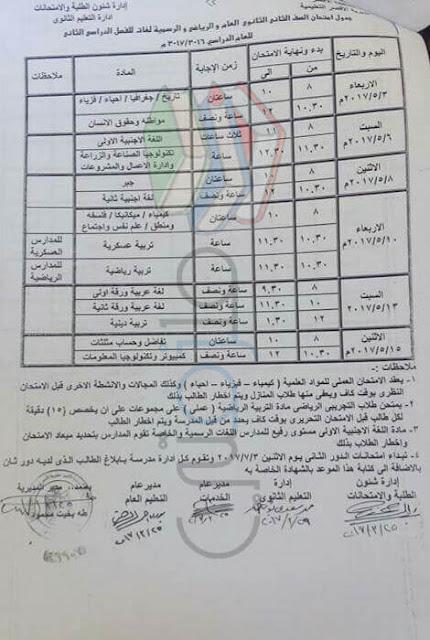 جدول امتحانات الصف الثاني الثانوي 2017 الترم الثاني محافظة الأقصر