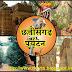 छत्तीसगढ़ पर्यटन स्थल (Chhattisgarh Tourism Spot)