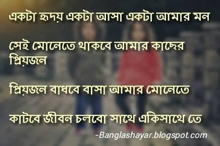 Bangla Love Sms 140 - Bangla Sms Collection [2019] ~ Bangla Shayar