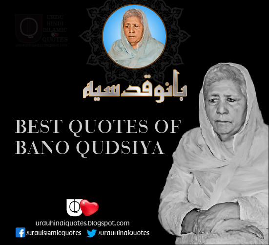 Urdu Hindi Quotes Famous Quotes In Urdu With Pictures