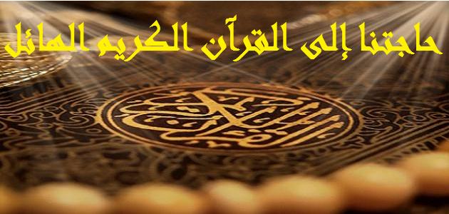حاجتنا إلى القرآن QURAN الكريم الهائل